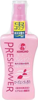 KINCHO プレシャワー お肌の虫除けスプレー ローズヒップの香り 80ml 保存料無添加