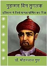 मुहम्मद बिन तुगलक इतिहास ने जिसे पागल घोषित कर दिया: Muhammad Bin Tuglaq : Itihas ne Jise Pagal Ghoshit Kar Diya (Hindi Edition)