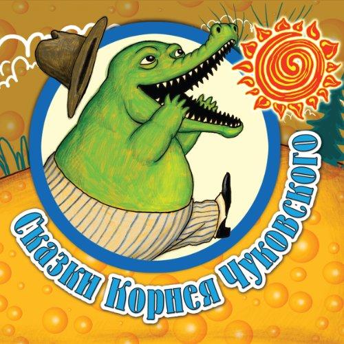 Skazki Korneja Chukovskogo audiobook cover art