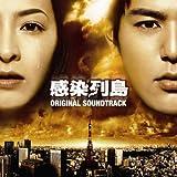 映画「感染列島」オリジナルサウンドトラック
