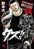 クズ!! ~アナザークローズ九頭神竜男~ 6 (ヤングチャンピオン・コミックス)