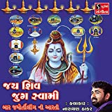 Jai Shiv Jug Swami Bar Jyotirling Ni Aarti