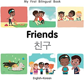 My First Bilingual Book-Friends (English-Korean)