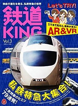 [鉄道KING編集部]の鉄道KING Vol.3