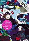 ヒメゴト~十九歳の制服~(1)【期間限定 無料お試し版】 (モバMAN)