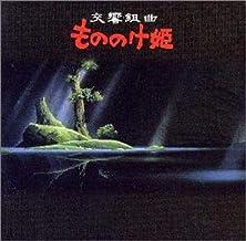 Mononoke Hime (Princess Mononoke: Symphonic Suite) (Original Soundtrack))