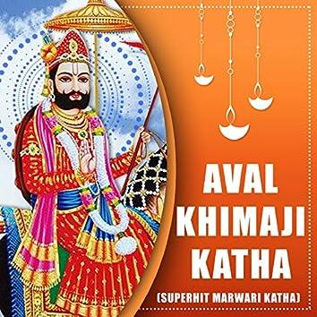 Aval Khimaji Katha (Superhit Marwari Katha)