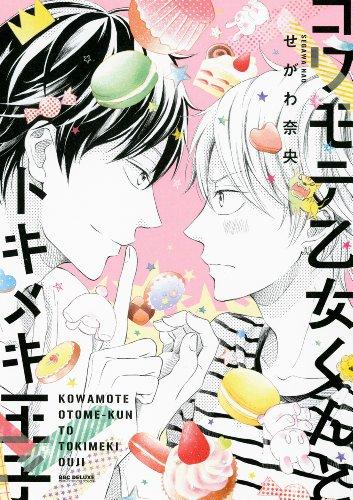 コワモテ乙女くんとトキメキ王子 (ビーボーイコミックスデラックス) (ビーボーイコミックスDX)