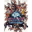 ファイナルファンタジーXIV:新生エオルゼア オリジナル・サウンドトラック-ピアノ・ソロ曲集 (ゲーム・ミュージック)