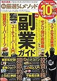 三栄ムック 楽して儲ける!厳選54メソッド これで月額+10万円も夢じゃない!!