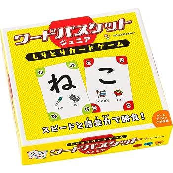 しりとりカードゲーム ワードバスケット ジュニア
