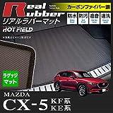 Hotfield マツダ 新型 CX-5 cx5 KF系(2017年2月〜) トランクマット ラゲッジマット カーボンファイバー調 防水