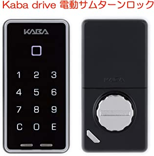 Kaba カバ Kaba drive カバ ドライブ 電動サムターンロック スマートロック