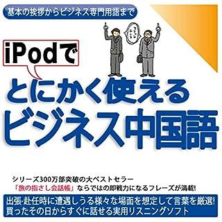iPodでとにかく使えるビジネス中国語-基本の挨拶からビジネス専門用語まで                   著者:                                                                                                                                 情報センター出版局:編                               ナレーター:                                                                                                                                 小澤 綾                      再生時間: 5 時間  4 分     1件のカスタマーレビュー     総合評価 5.0
