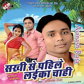 Sakhi Se Pahile Ladika Chahi