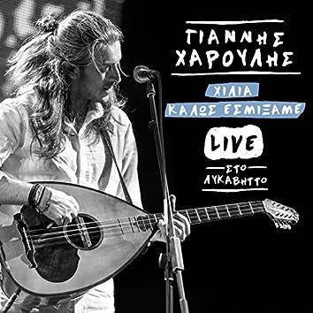 Hilia Kalos Esmixame (Live)