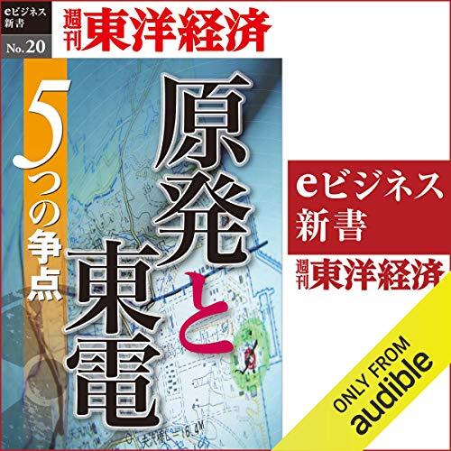 『原発と東電 5つの争点 (週刊東洋経済eビジネス新書 No.20)』のカバーアート