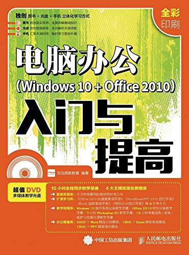 电脑办公Windows 10 + Office 2010入门与提高