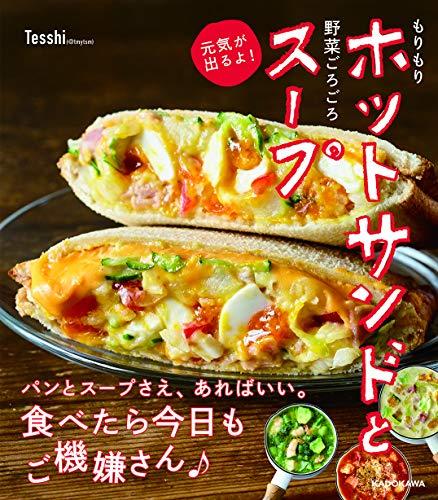 KADOKAWA『もりもりホットサンドと野菜ごろごろスープ元気が出るよ!』