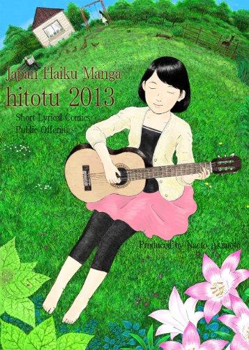 Short lyrical comics hitotu 2013 (Haiku Manga Book 13) (English Edition)