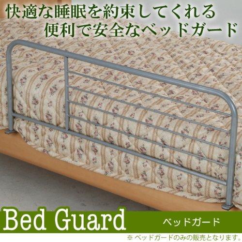 不二貿易『ベッドガードBG-2(68892)』