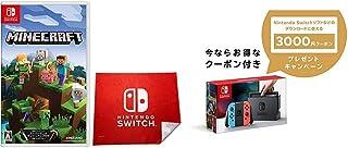 Minecraft (マインクラフト) - Switch (【Amazon.co.jp限定】オリジナルマイクロファイバークロス 同梱) + Nintendo Switch 本体 (ニンテンドースイッチ) 【Joy-Con (L) ネオンブルー/...