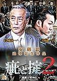 疵と掟 II[DVD]