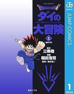 DRAGON QUEST—ダイの大冒険— 1 (ジャンプコミックスDIGITAL)