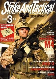 Strike And Tactical (ストライク・アンド・タクティカルマガジン) 2009年 03月号 [雑誌]