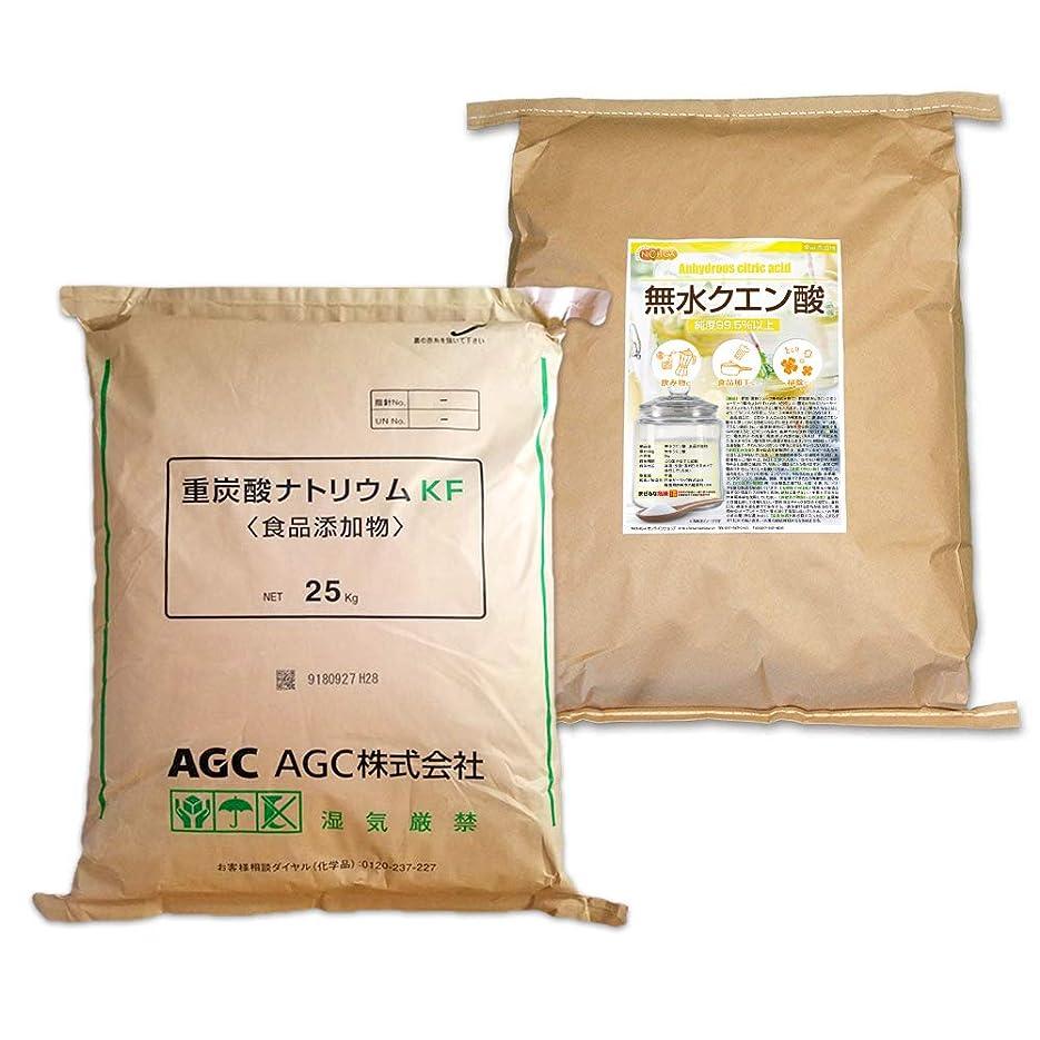 歴史的スキャンダラス混乱したAGC製 重曹 25kg + 無水 クエン酸 25kg セット [02] 【同梱不可】NICHIGA(ニチガ)