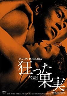 日活100周年邦画クラシック GREAT20 狂った果実 HDリマスター版 [DVD]