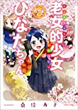 老女的少女ひなたちゃん 2 (ゼノンコミックス)
