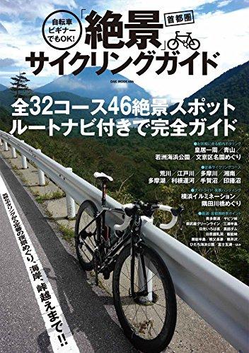 自転車ビギナーでもOK! 首都圏「絶景」サイクリングガイド (OAK MOOK)