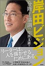 表紙: 岸田ビジョン 分断から協調へ   岸田文雄
