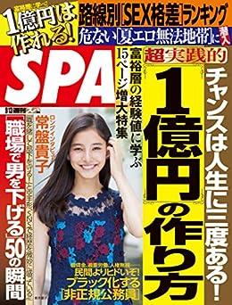 [週刊SPA!編集部]の週刊SPA!(スパ)  2016年 9/13 号 [雑誌] 週刊SPA! (デジタル雑誌)