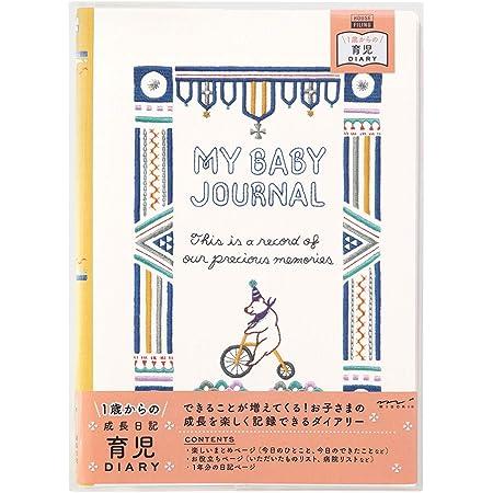 ミドリ 日記 HF ダイアリー B5 育児 くま柄 26889006