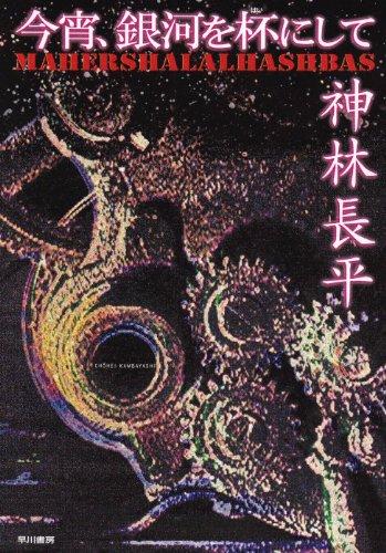 今宵、銀河を杯にして  ハヤカワ文庫JA