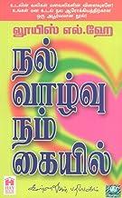Nalvazhvu Nam Kaiyil (Tamil Edition)