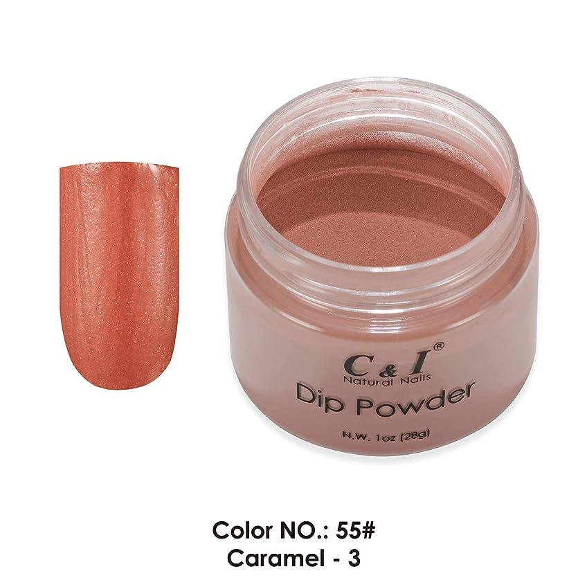 ヘアビルダー褐色C&I ネイルディップパウダー、ネイルカラーパウダー、カラーNo.55