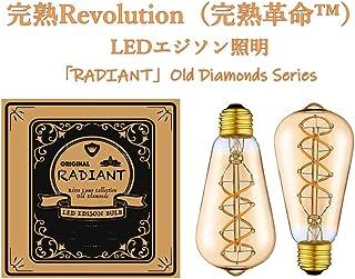 LEDエジソン電球 E26 RADIANT LED電球 茶色フィラメント 電球色 50W相当 レトロ電球 琥珀色 アンティーク照明 広配光タイプ 間接照明 装飾電球 【ST64】5W*2200K(2個セット・螺旋状)