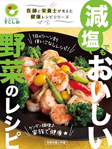 日本医療福祉生活協同組合連合会『減塩でもおいしい野菜のレシピ』