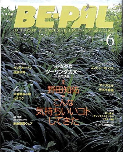 BE-PAL (ビーパル) 2000年6月号 野田知佑はこんな気持ちいいコトしてきた / ぶらぶらツーリングカヌー入門講座