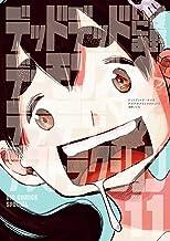 デッドデッドデーモンズデデデデデストラクション 11 限定版 (ビッグコミックススペシャル)