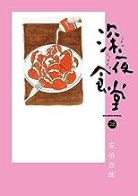 表紙: 深夜食堂(22) (ビッグコミックススペシャル) | 安倍夜郎
