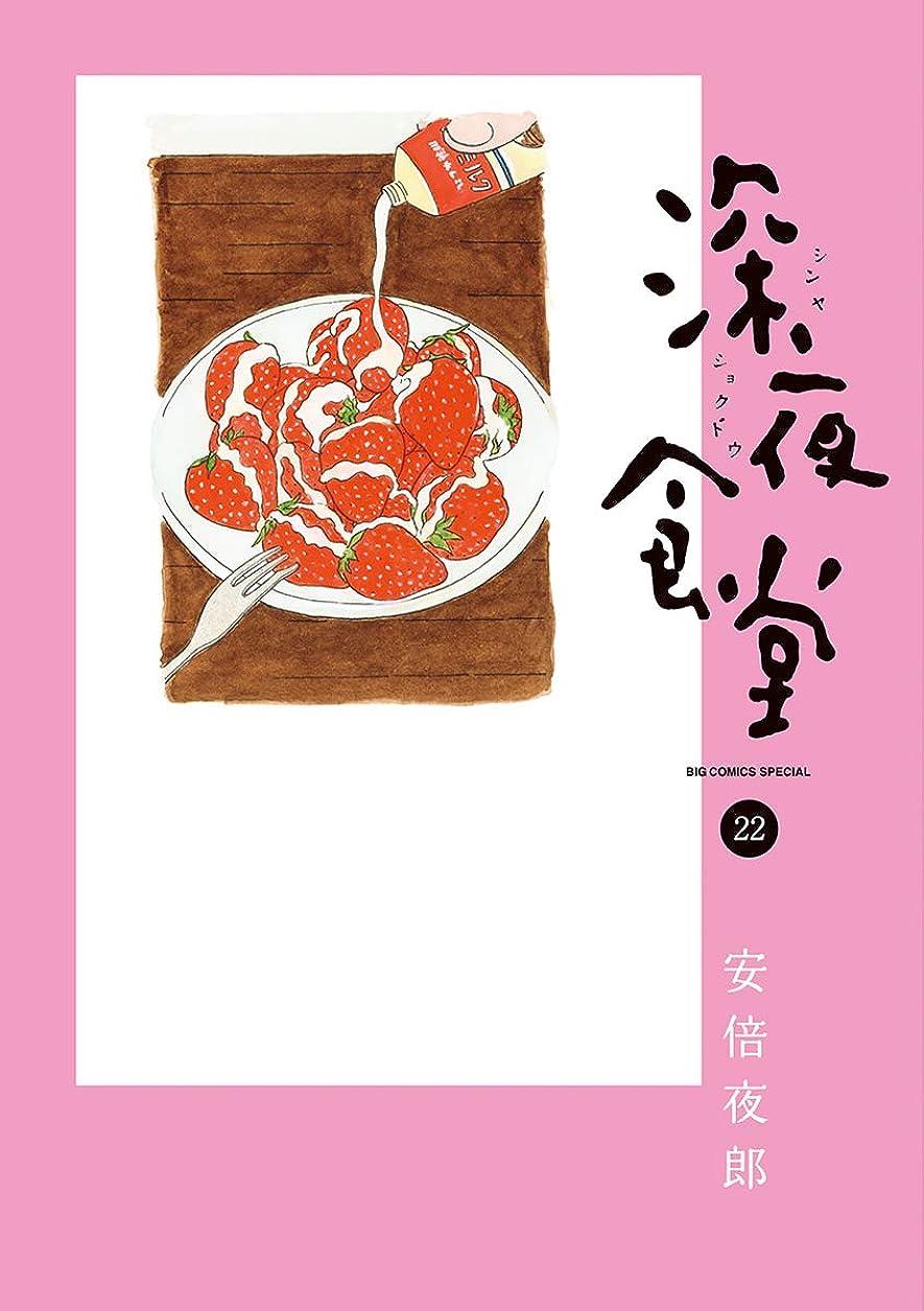 夕方生理不快深夜食堂(22) (ビッグコミックススペシャル)
