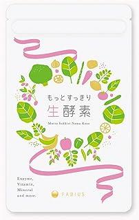 FABIUS もっとすっきり 生酵素 酵素 サプリ ダイエット 1ヶ月62粒分 日本製 【初回お試し価格有】