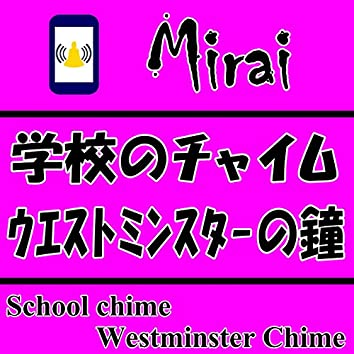 School Chime / Westminster Chime