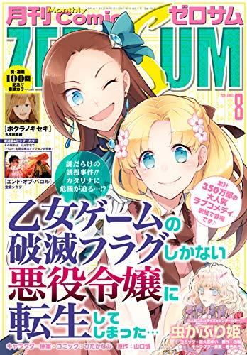 Comic ZERO-SUM (コミック ゼロサム) 2020年8月号[雑誌]