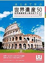 はじめて学ぶ世界遺産50 世界遺産検定4級公式テキスト<第2版>