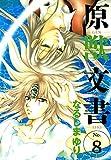 原獣文書(8) (ウィングス・コミックス)